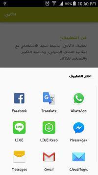أذكاري screenshot 6