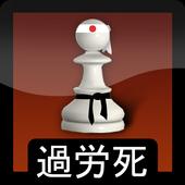 Karoshi Karate Chess Lite icon