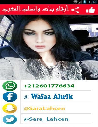 ارقام بنات المغرب whatsapp