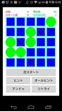 ブルースイーパー apk screenshot