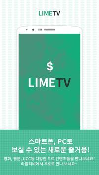 라임TV라이브 poster