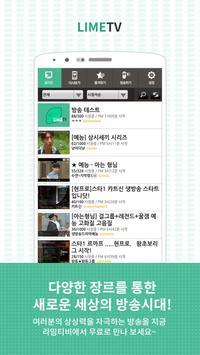 라임TV라이브 screenshot 1