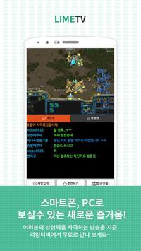 라임TV라이브 screenshot 2