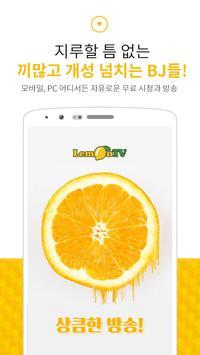 레몬티비라이브 screenshot 1