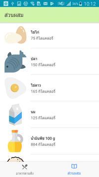 CalTamsang Tanawat screenshot 2