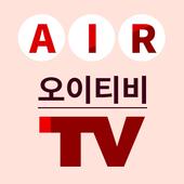 오이티비 (o2tv) icon