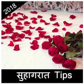 Suhagraat Manane Ke Best Tips icon