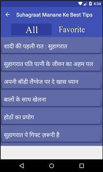 Suhagraat Manane Ke Best Tips screenshot 1
