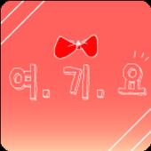 여기요~ ( 여러 연인들의 기념일 요기요~ ) icon