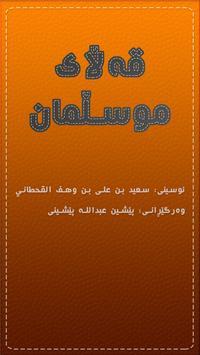 قەڵای موسڵمان Qallay Musllman poster