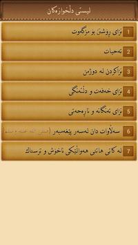 قەڵای موسڵمان Qallay Musllman apk screenshot
