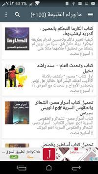 مكتبة كتب مجانية apk screenshot