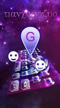 Purple Libra Warrior Mythology Keyboard Theme poster