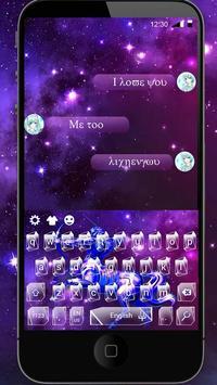 Sagittarius Constellation Warrior Keyboard Theme poster