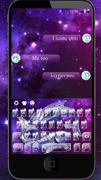 Purple Pisces Constellation Warrior Keyboard Theme poster