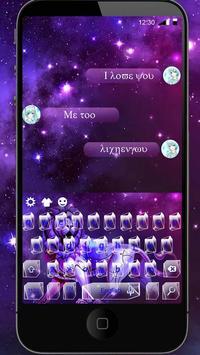 Purple Leo Constellation Warrior Keyboard Theme poster