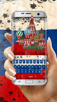 Russian flag keyboard poster