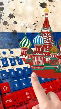 Russian flag keyboard apk screenshot