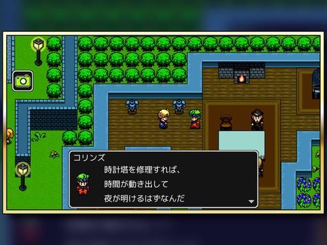 エバーダークの時計塔 screenshot 13