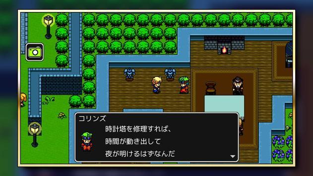 エバーダークの時計塔 screenshot 3