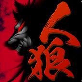 人狼ADV レイジングループ icon