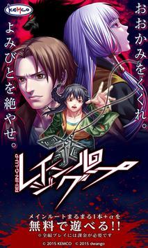 人狼ADV レイジングループ poster