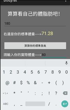 體脂肪檢測-健康油簡單做起 apk screenshot