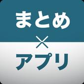 アプリランキング icon