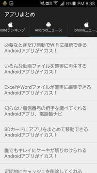 アプリランキング apk screenshot