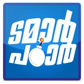 Tamar Padar icon