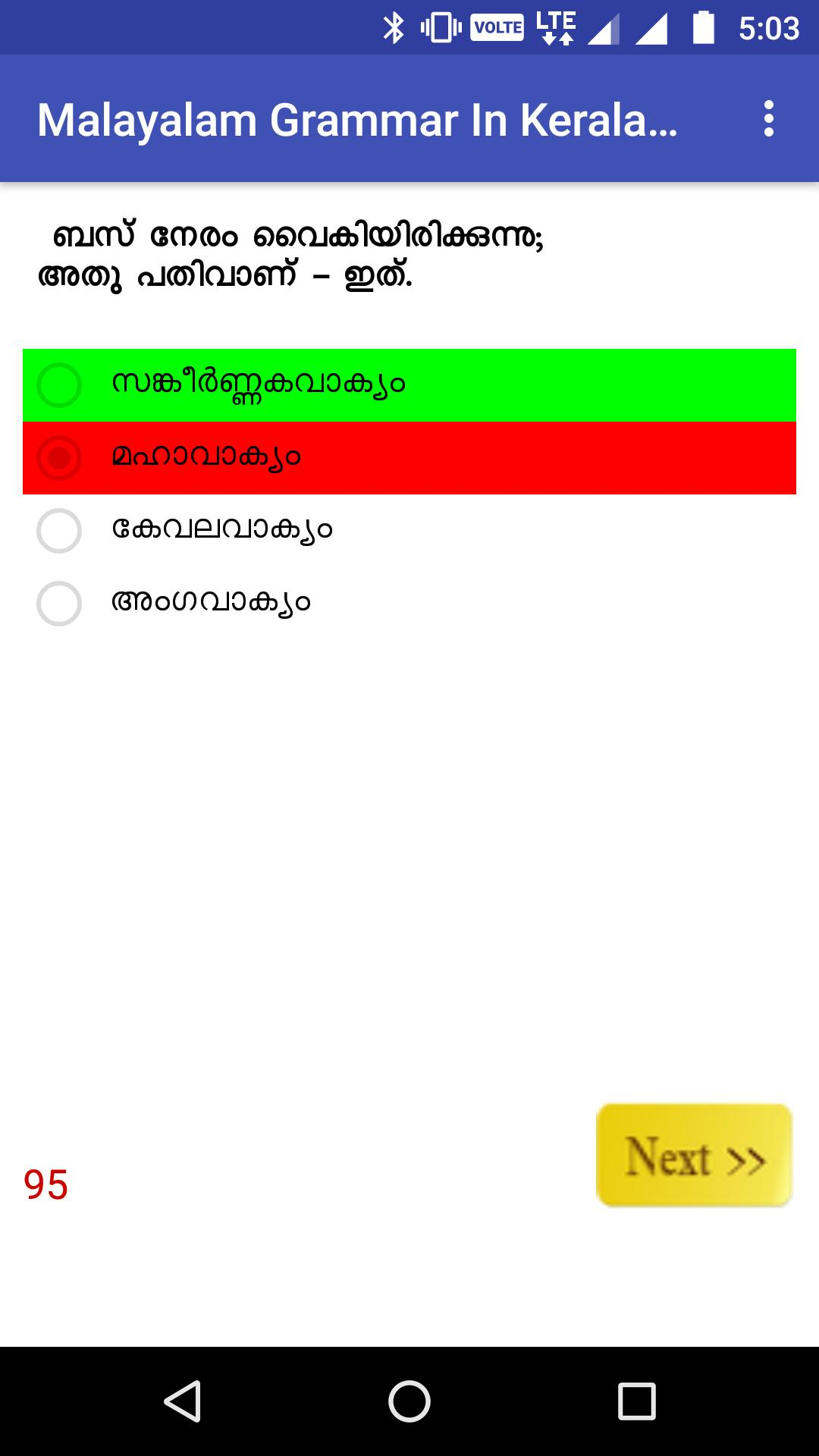 Vyakaranam meaning in english