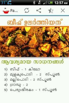 Malayalam recipes of kerala apk download free lifestyle app for malayalam recipes of kerala apk screenshot forumfinder Image collections