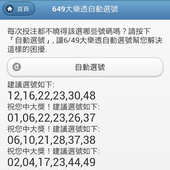 6/49大樂透自動選號 icon