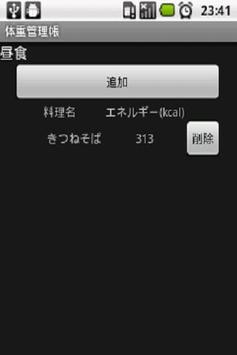 体重管理帳 apk screenshot