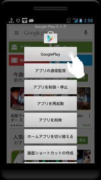 一発制御 screenshot 2