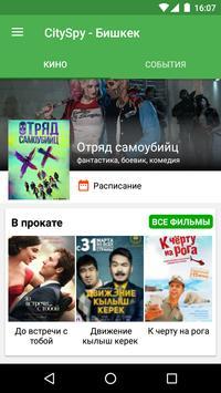 CitySpy - Афиша Бишкека poster