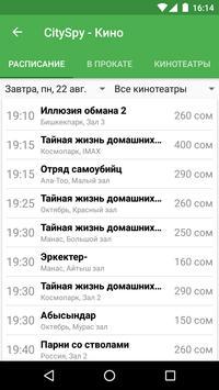CitySpy - Афиша Бишкека apk screenshot