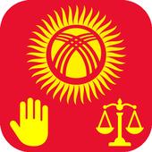ГПК Кыргызской Республики icon