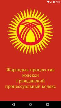 ГПК Кыргызской Республики poster