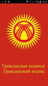 Гражданский кодекс КР poster