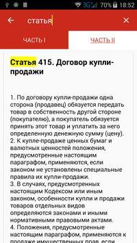 Гражданский кодекс КР apk screenshot