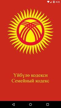 Семейный кодекс КР poster