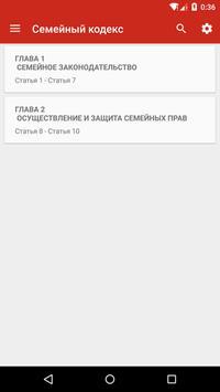 Семейный кодекс КР screenshot 2
