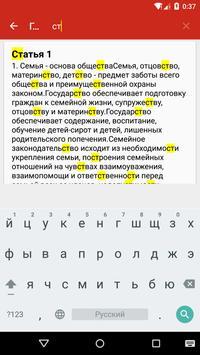 Семейный кодекс КР screenshot 4