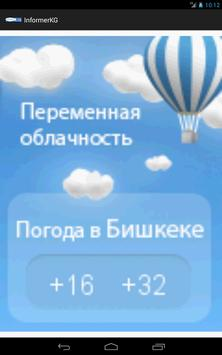 InformerKG apk screenshot