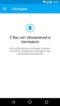 iTender для госзакупки КР apk screenshot