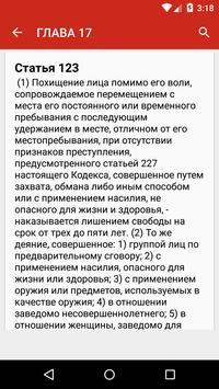 Уголовный кодекс КР apk screenshot