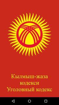 Уголовный кодекс КР poster