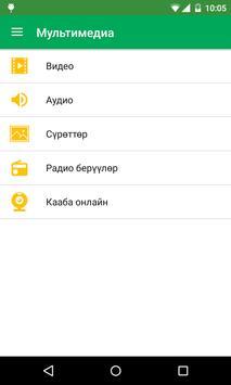 Mumin apk screenshot