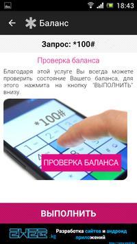 Оператор О! apk screenshot